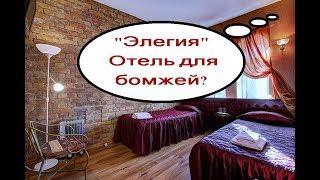 """Обзор отеля «Элегия» Санкт-Петербург. Review of hotel """"Elegia"""" Saint-Petersburg."""