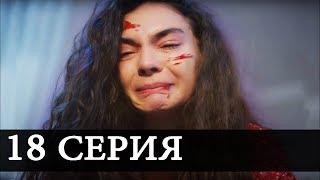 ВЕТРЕНЫЙ 18 Серия ФРАГМЕНТ 2 РУССКАЯ ОЗВУЧКА Дата выхода