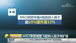 [中国财经报道]MSCI季度调整 A股纳入因子将扩容  CCTV财经