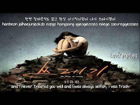 H-Eugene (Ft. Suki) - Trash (쓰레기) [English subs + Romanization + Hangul] HD