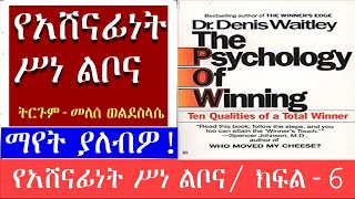 Gambar cover ethiopia | አጫጭር ትረካዎች |The Psychology of Winning