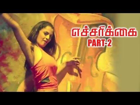 Echarikkai Tamil Movie Part 2 | Sathyaraj,...