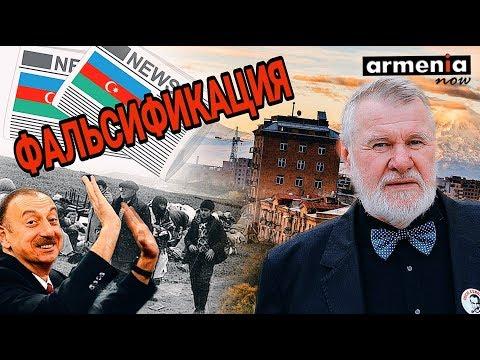 ПОЗОР!! Азербайджан выдает фотографии армян за доказательство депортаций азербайджанцев