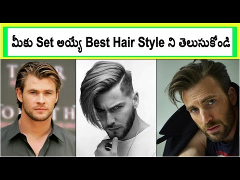 select-best-hair-style-for-your-face-shape-in-telugu