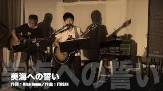 舞花 - 誓い
