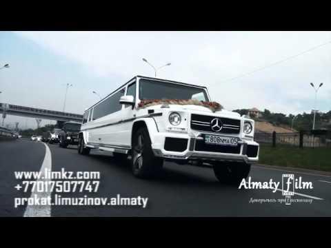 Самый крутой лимузин Гелендваген в Алматы