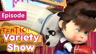 Masha and the Bear 📺 Variety Show 🎪 (Episode 49) 💥 New episode! 🎬