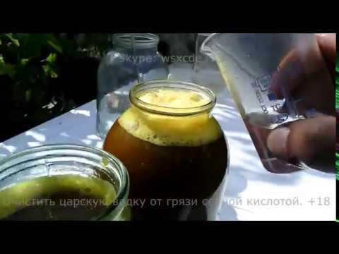 Очистить царскую водку от грязи серной кислотой.