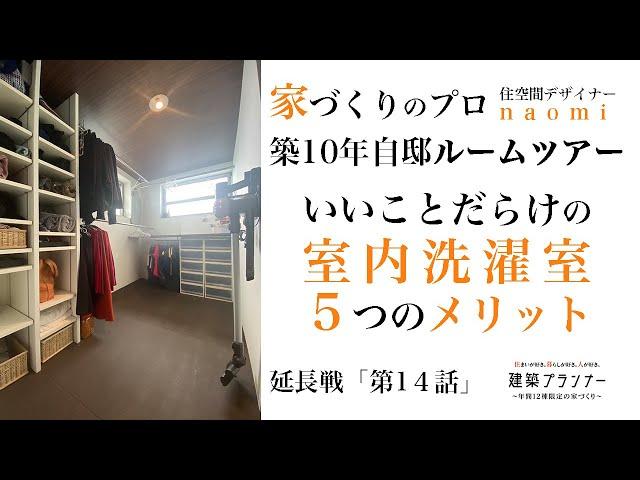 室内洗濯室があると便利な5つのメリット『家づくりのプロ自邸ルームツアー 』