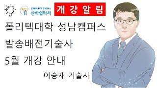 성남폴리텍 발송배전기술사 5월개강 과정소개 (이승재 기…