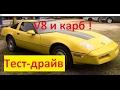 ???/???????? ???? ???/ ????? Corvette V8 5.7
