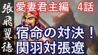 三国志13 PK パワーアップキットのゲーム実況プレイ動画。張飛翼徳で在...