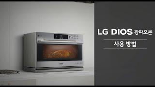 LG DIOS 광파오븐 사용 방법(32L)