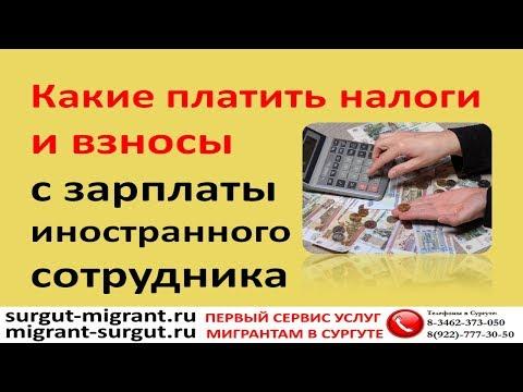 Какие платить налоги и взносы с зарплаты иностранного сотрудника