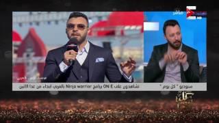 كل يوم - فكرة برنامج المسابقات نينجا وريور Ninja warrior بالعربي مع أحمد فهمي