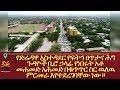 ETHIOPIA - የድሬዳዋ አስተዳደር የፍትኅ ፀጥታና ሕግ ጉዳዮች ቢሮ ኃላፊ የነበሩት አቶ መሐመድ አሕመድ በቁጥጥር ስር ዉለዉ ምርመራ እየተደረገባቸው ነው።