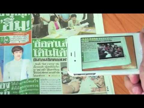 Augmented Reality Newspaper - watch video direct