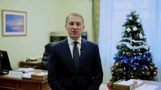 Министр по развитию Дальнего Востока Александр Козлов поздравляет с Новым годом