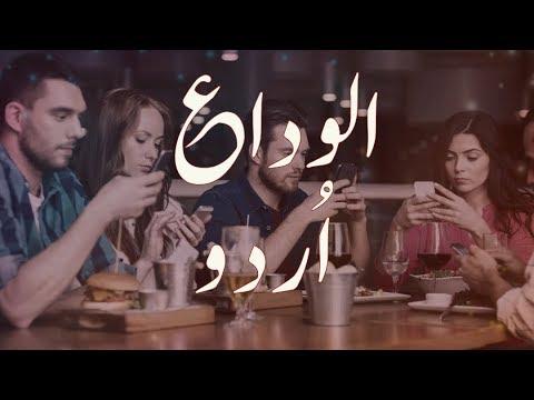 Alvida Urdu Culture 😱 | Funny & Sad Poetry