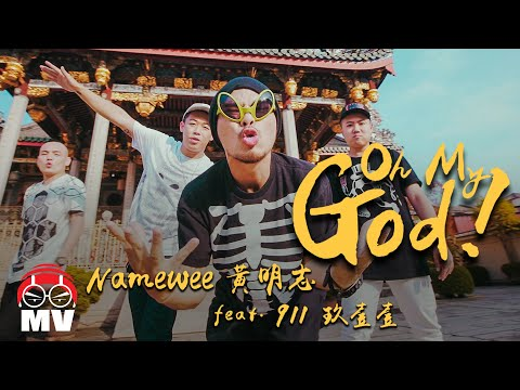 Namewee黃明志 feat.911玖壹壹【OH MY GOD!】@CROSSOVER ASIA 2017亞洲通車專輯