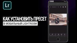 Как установить пресеты в мобильный Lightroom