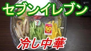 セブンイレブン 冷し中華 50円引きセール 冷し中華始めました~![頑固おやじ] thumbnail