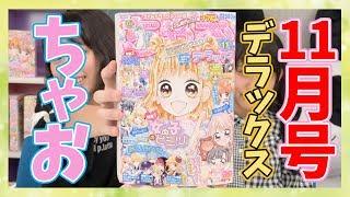 9月20日ごろ発売のちゃおデラックス11月号をちょっとだけ見せちゃうよ!