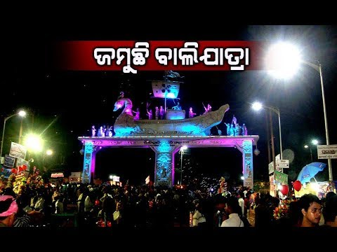 Bali Jatra 2018: Unique Odisha Festival 2nd Day Celebration In Cuttack