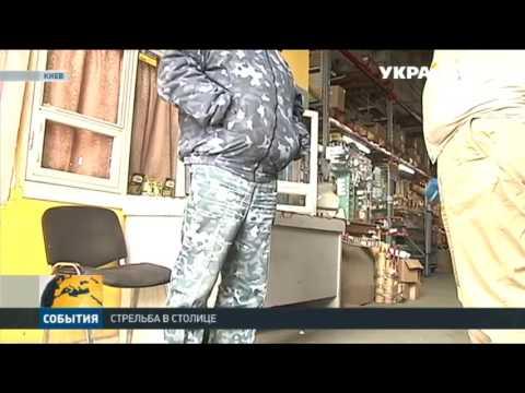 В центре Киева произошла жестокая драка и стрельба