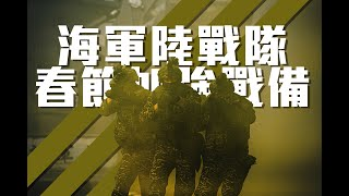 【海軍陸戰隊春節加強戰備】M109新式突擊艇首度亮相!