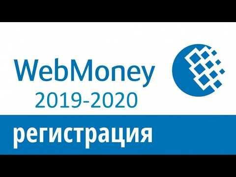 😲👍Как создать кошелек Вебмани? Инструкция 2020 года. по регистрации кошелька WebMoney