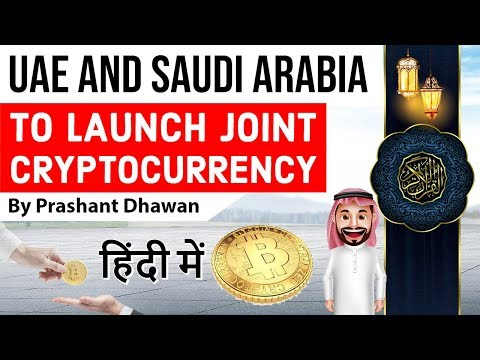 UAE And Saudi Arabia To Launch Joint Cryptocurrency Aber Current Affairs 2019
