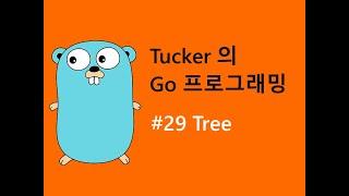 컴맹을 위한 Go 언어 프로그래밍 강좌 29 - Tree