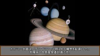 【ゆっくり探査機解説】第七弾 ボイジャー2号