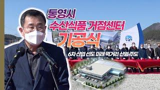 수산식품 거점센터 기공식 개최