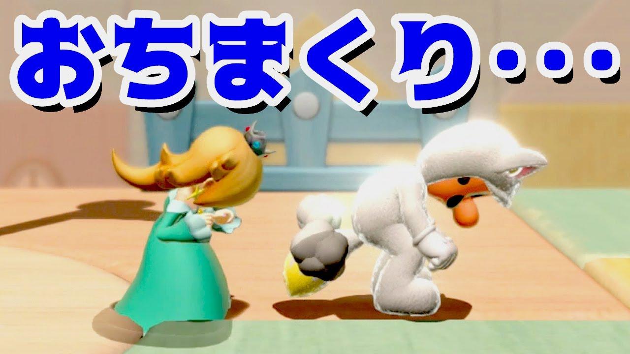 【ゲーム遊び】#65 スーパーマリオ3Dワールド 星-3 おちまくりでおちこむ はじめての3Dワールドを2人でいくぞ!【アナケナ&カルちゃん】Super Mario 3D World
