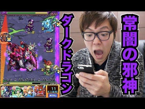 【モンスト】降臨クエスト!常闇の邪神 極に挑む!【ヒカキンゲームズ】 , YouTube