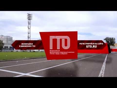 Скелетонист Никита Трегубов приглашает вступить в движение ГТО