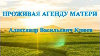 А В Клюев Пора Перестать Умирать Духовно Божественная Сила Знаки Работа 6 8