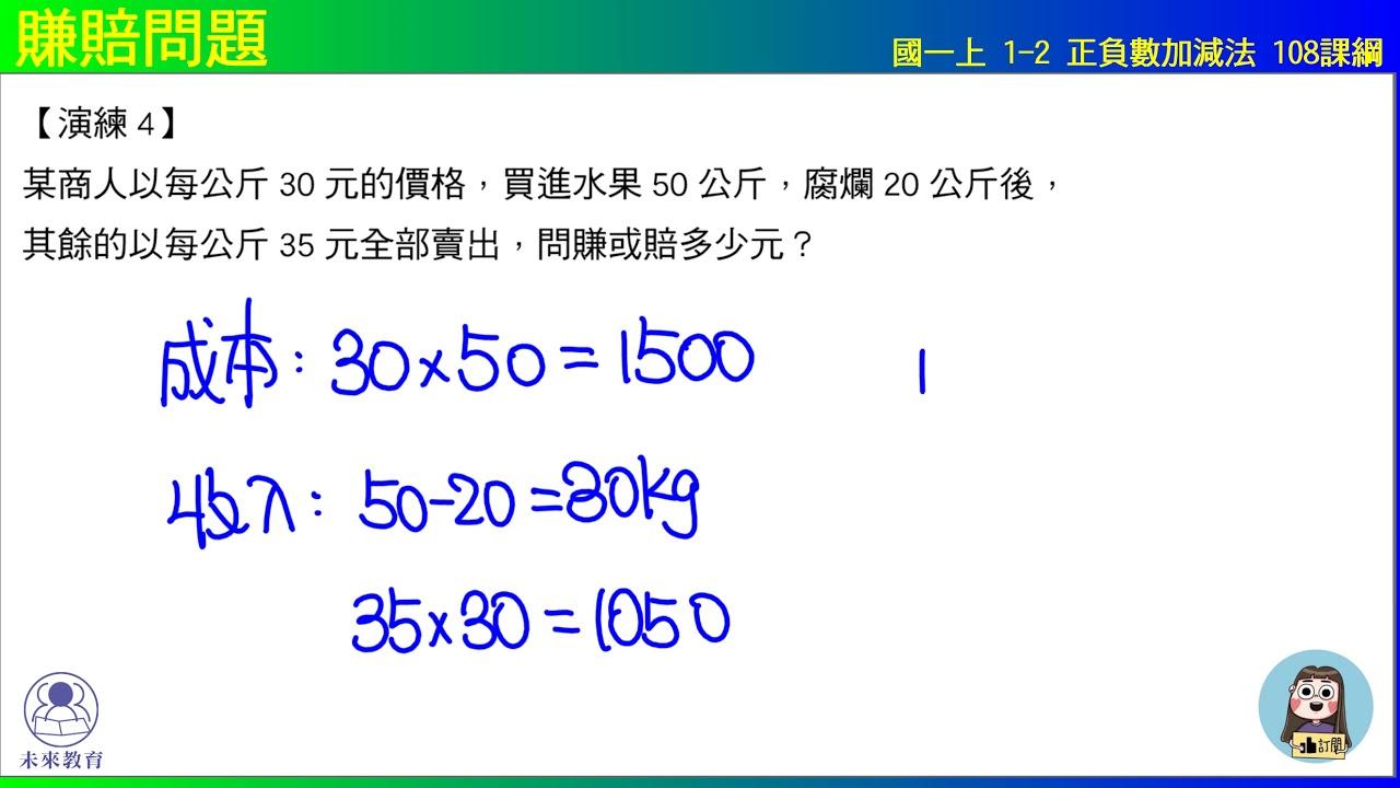 國一上 1之2 正負數加減法 演練4 賺賠問題 108課綱 未來教育x凱爺數學 - YouTube