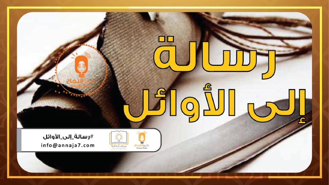 رسالة إلى الأوائل مع أسيل القطاوي - إبراهيم ناجي