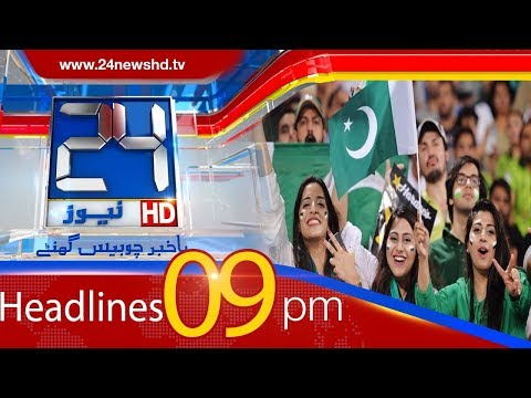 News Headlines   09:00 PM   22 March 2018   24 News HD