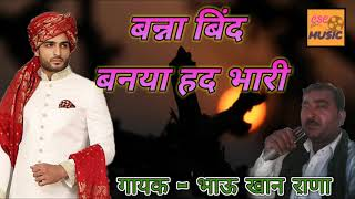 हर शादी में चलने वाला गीत || बन्ना बिंद बनया हद भारी √| भाऊ खान राणा