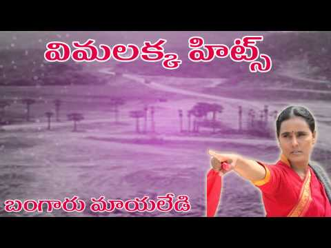 Bangaru mayaledi | Vimalakka Song | Telangana Folk Songs | Telugu Folk Songs HD