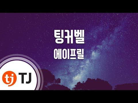 [TJ노래방] 팅커벨 - 에이프릴(APRIL) / TJ Karaoke
