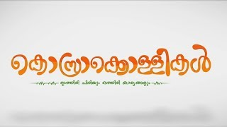 Kosarakollikal | New Malayalam Movie Trailer | Jayan C Krishna