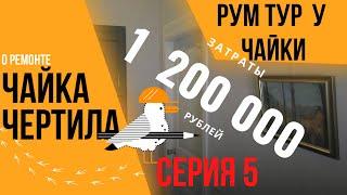 РУМ ТУР У Чайки. Потратили  миллион двести на ремонт в сталинке. видео