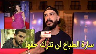 سيف زهران توقعت هجوم الشباب علي وسارة الطباخ تستعد لمفاجآت نارية مع الشرنوبي