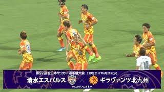 第97回天皇杯全日本サッカー選手権大会 2回戦 2017年6月21日19:00 IAIス...