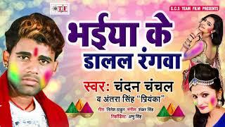 आ गया Chandan Chanchal का धमाका होली गीत || भईया के डालल रंगवा || Bataiya Mange Le Holi Me